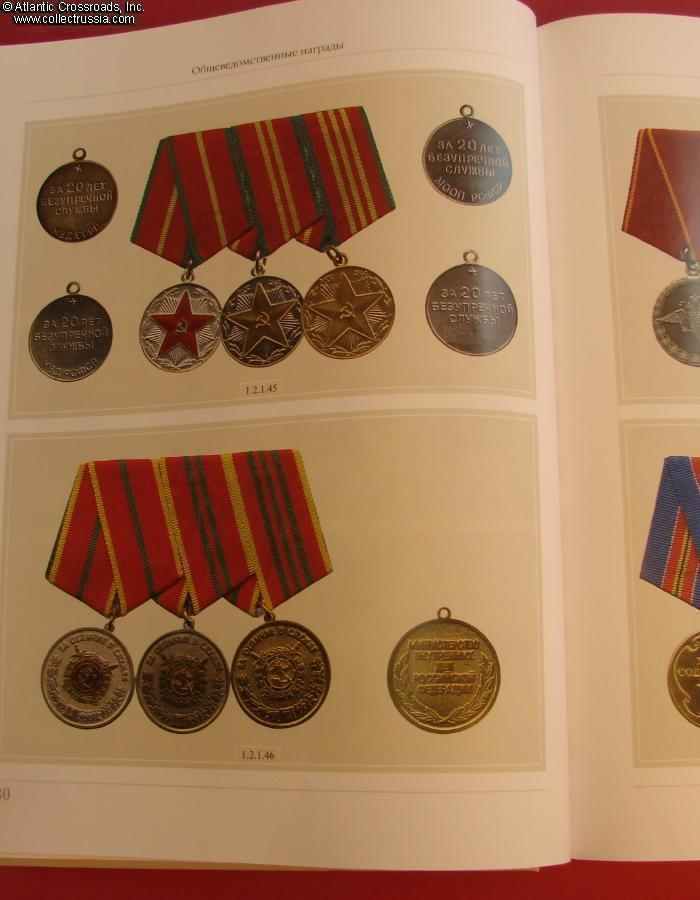 Collect russia history of awards and insignia of russian for Insignia interior design decoration