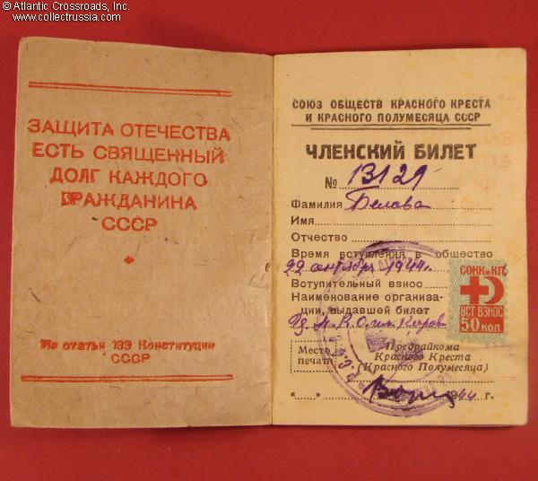 Collect Russia Red Cross Membership ID card, issued to